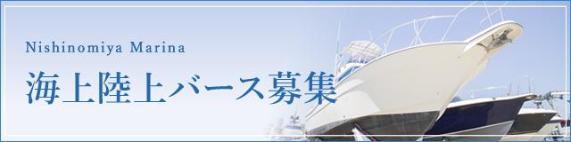 海上陸上バース募集|関西でマリーナをお探しなら西宮マリーナ|クルージング・レンタルボート・中古艇販売・船舶免許取得