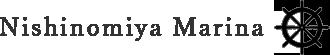 兵庫県でマリーナをお探しなら西宮マリーナ